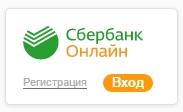 Сбербанк_заявка_6
