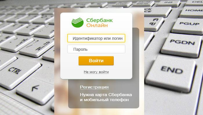 пароль и логин