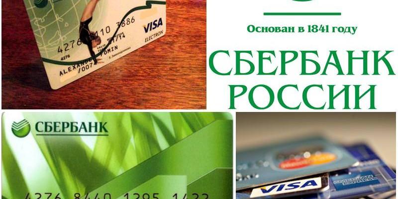viza-klassik-sberbank2
