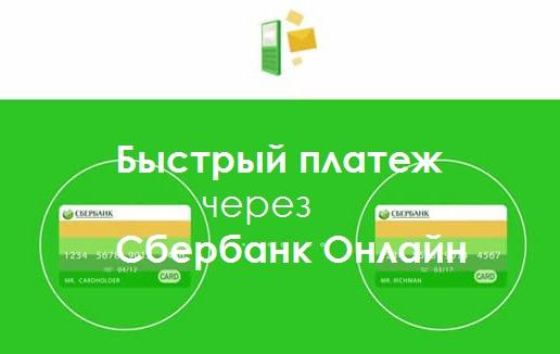 bystryj_platezh_ot_sberbanka_rossii-podkljuchit_i_